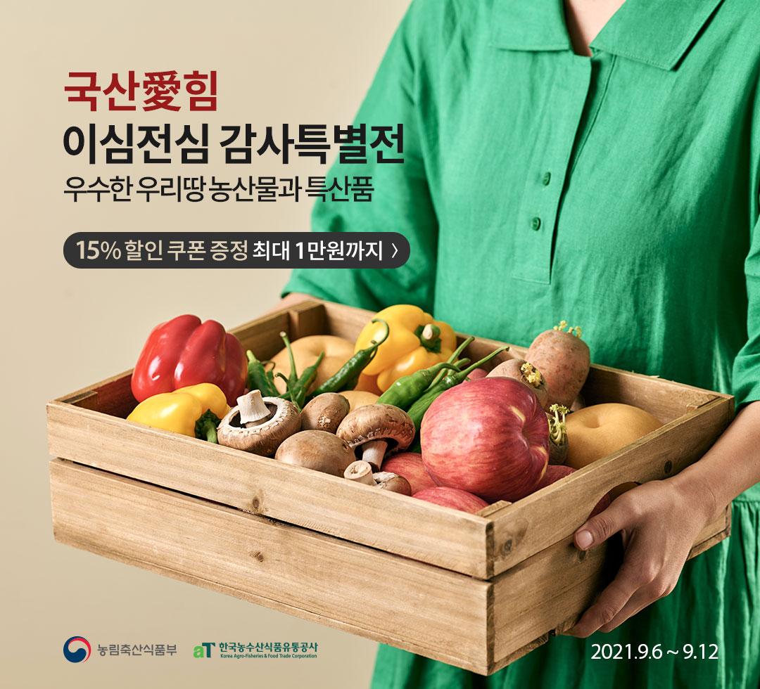 국산愛힘 이심전심 감사특별전