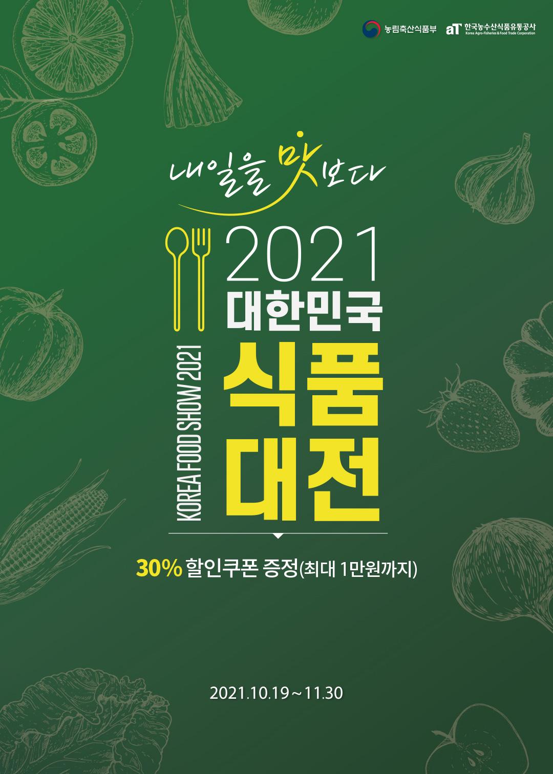대한민국 식품대전