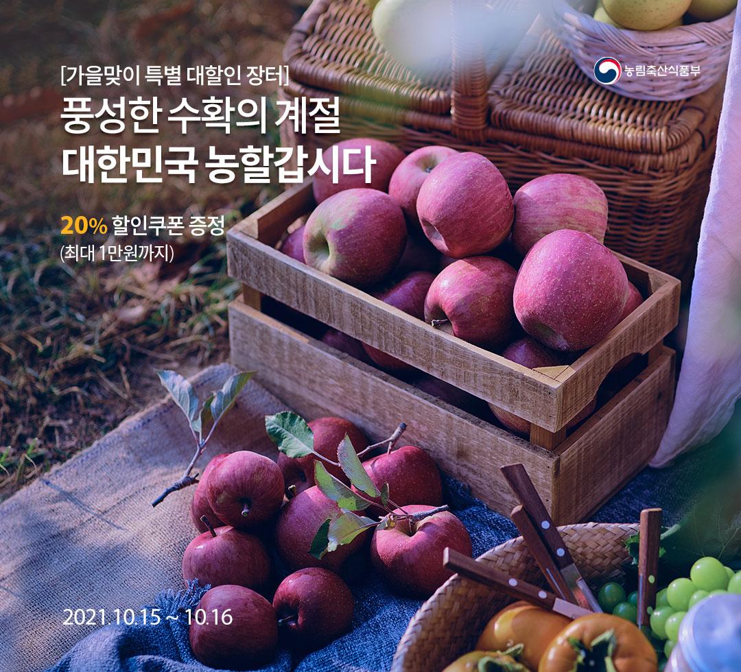 대한민국 농할갑시다