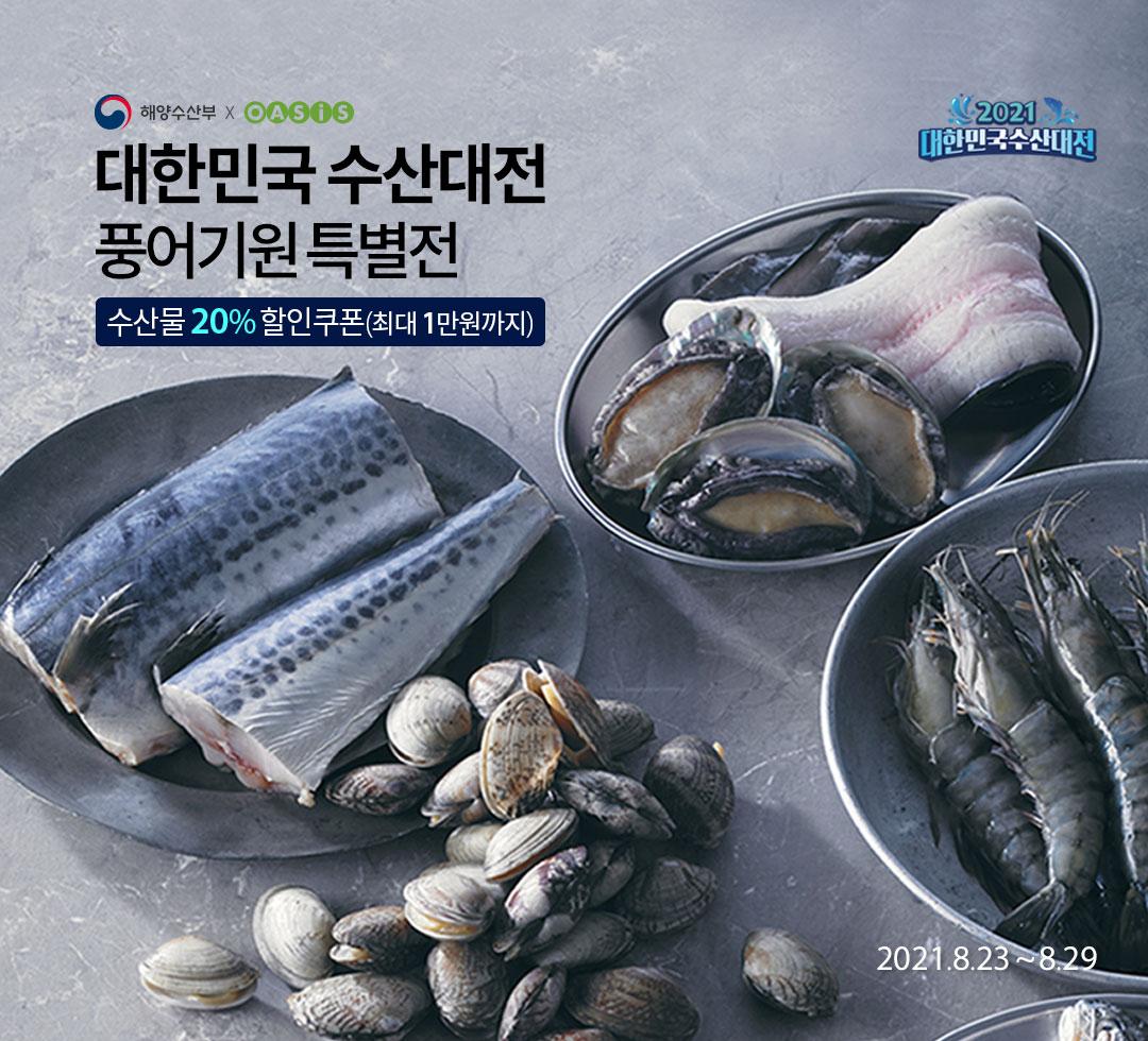 대한민국 수산대전