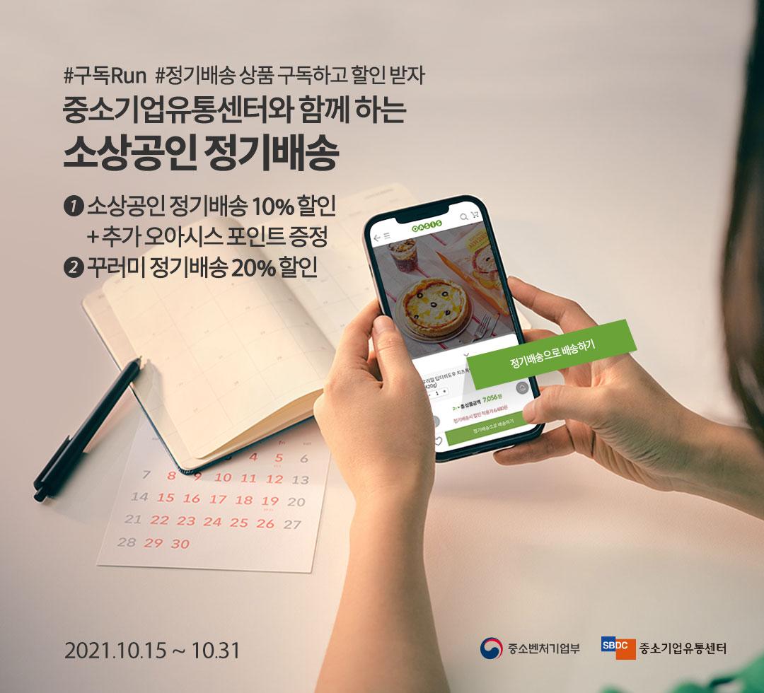 10월 소상공인정기배송