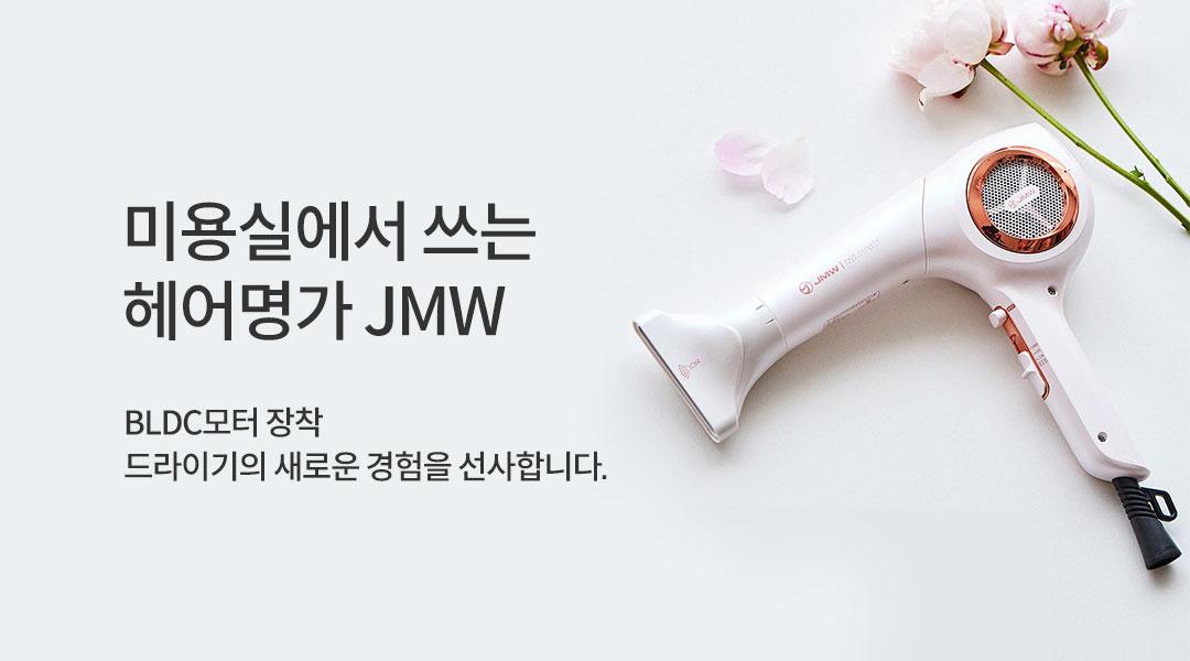 JMW헤어