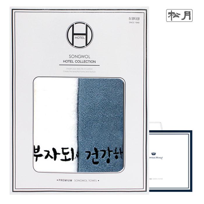 송월 건강+부자 2매세트+쇼핑백