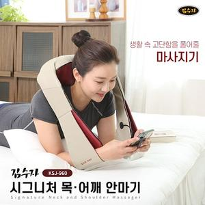 [베스트][김수자] 시그니처 목·어깨 안마기 KSJ-960