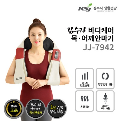 [김수자] 바디케어 목어깨안마기 JJ-7942