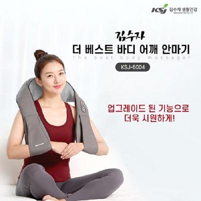 [김수자] 더 베스트  바디 어깨 안마기 KSJ-6004