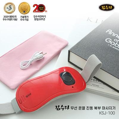 [김수자] 무선 온열 진동 복부 마사지기 KSJ-100