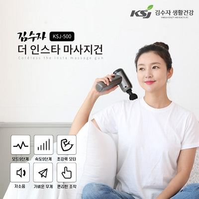 [가정의달 선물추천][김수자] 더 인스타 마사지건 KSJ-500