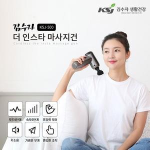 [베스트][김수자] 더 인스타 마사지건 KSJ-500