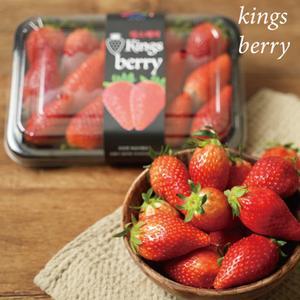 새콤달콤 맛있는 딸기의 왕, 킹스베리 600g(과당 60g)