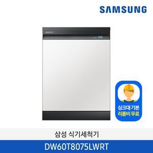삼성 BESPOKE 식기세척기 12인용 글램 화이트 기본리폼증정 DW60T8075LWRT 대표이미지 섬네일