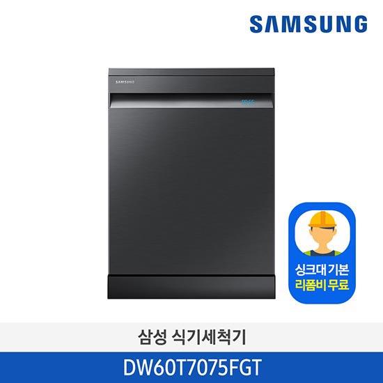 삼성 12인용 식기세척기 블랙 스테인리스 + 싱크대 기본 리폼비 무료 DW60T7075FGT 상품이미지