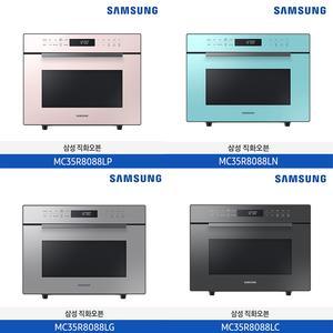 (한정수량) 삼성 직화오븐 35L 글램 핑크_색상변경가능 MC35R8088LP 대표이미지 섬네일
