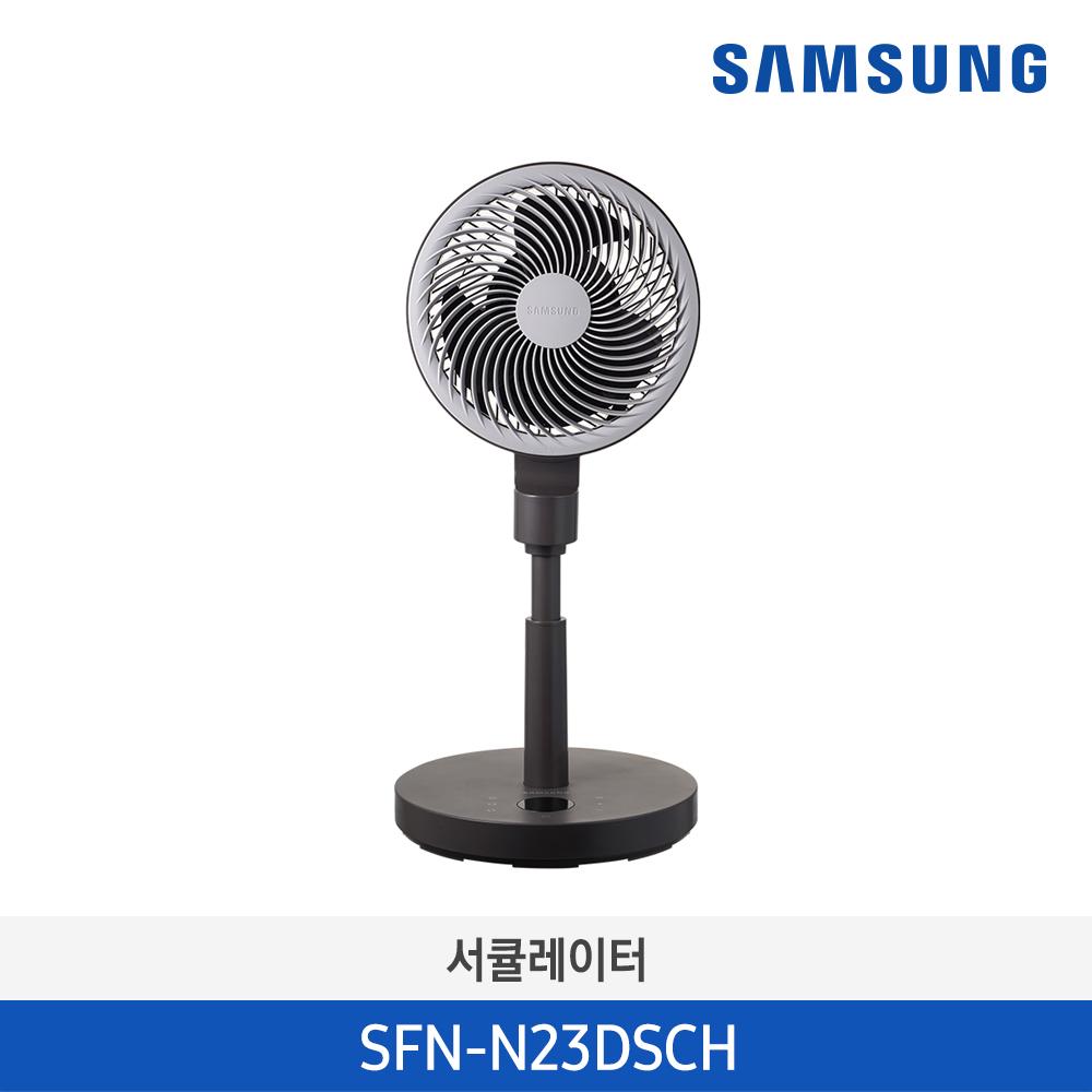 삼성 9형 리모컨식 써큘레이터 선풍기 차콜 SFN-N23DSCH 상품이미지