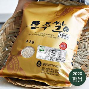 [유기농] 용추 오분도미 (2020년산, 4kg)