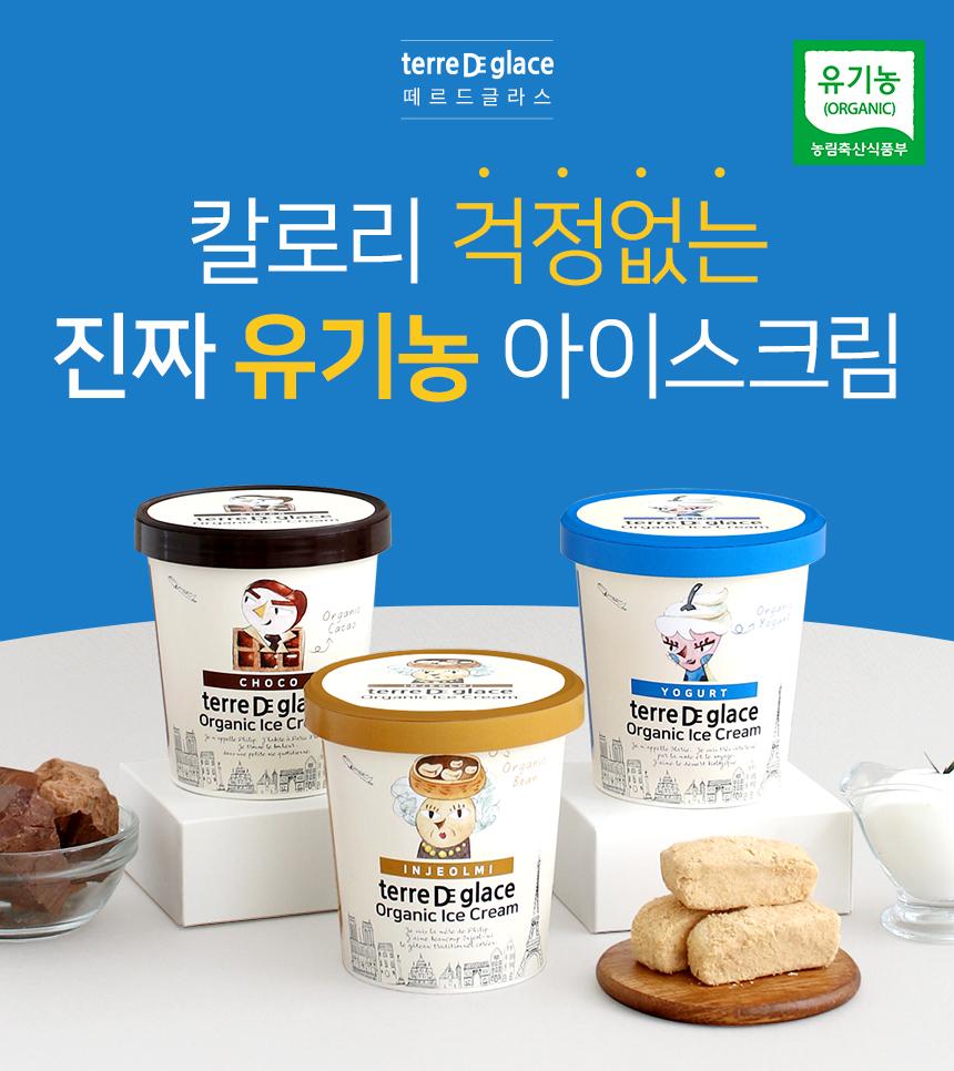 [떼르드글라스] 유기농 아이스크림 파인트 474ml 3개입 3종 (초코, 인절미, 요거트) 대표이미지 섬네일