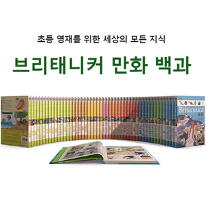 [미래앤]브리태니커 1~50권 (전50권) 세트 대표이미지 섬네일