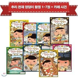 [미래앤] 추리천재 엉덩이 탐정 1~7권 + 카레사건 대표이미지 섬네일