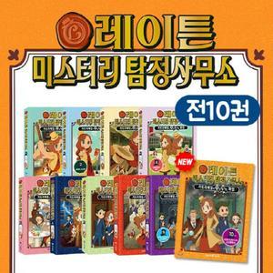 [미래앤] 레이튼 미스터리 탐정사무소 1-10권 대표이미지 섬네일