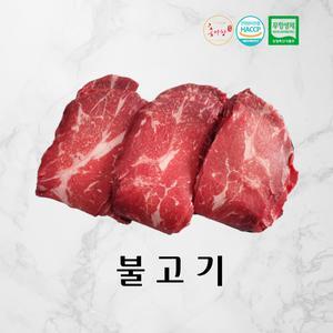 홍주발효사료 먹인 한우 불고기(300g) 대표이미지 섬네일