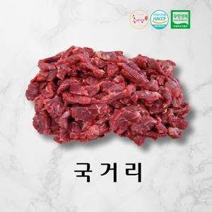 홍주발효사료 먹인 진도 홍미향한우 국거리(300g) 대표이미지 섬네일