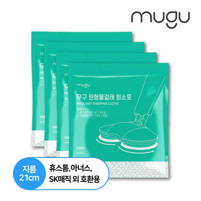 무구 레몬향 원형물걸레 청소포 20매 x 4팩_휴스톰/아너스/스윙 등 호환