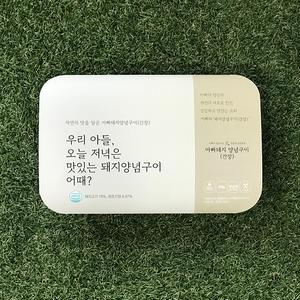 [미식발전소] 화학첨가제 들어가지 않는 양념구이 간장맛 1팩(단품) 팩당400g 대표이미지 섬네일