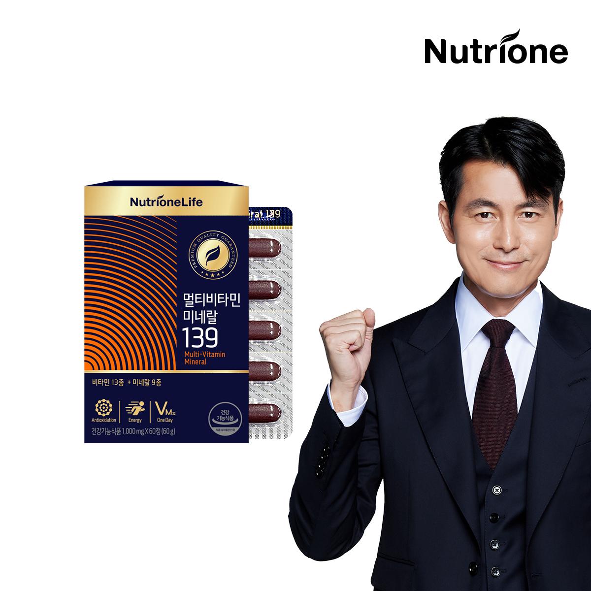 뉴트리원 멀티비타민 미네랄 139 1박스 (2개월분) 대표이미지 섬네일