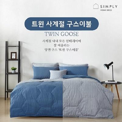 [simply home] 심플리홈 트윈 사계절  구스이불 S (GIFT용 가방 포함)