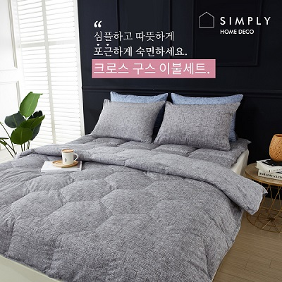 [simply home] 심플리홈 크로스 구스 이불 S + 베개커버 1(그레이, 블루)