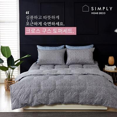 [simply home] 심플리홈 크로스 구스 이불 S 풀세트 (이불 1, 토퍼 1, 베개커버 1)(그레이, 블루)