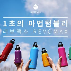 [레보맥스] REVOMAX 12oz(355ml) 진공텀블러 10종 택1  대표이미지 섬네일