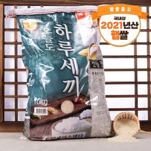 [하루세끼쌀] 신동진 단일품종 백미 쌀 대표이미지 섬네일