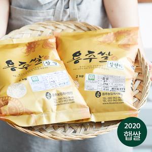 [유기농] 용추 찰현미 (2020년산, 2kg)