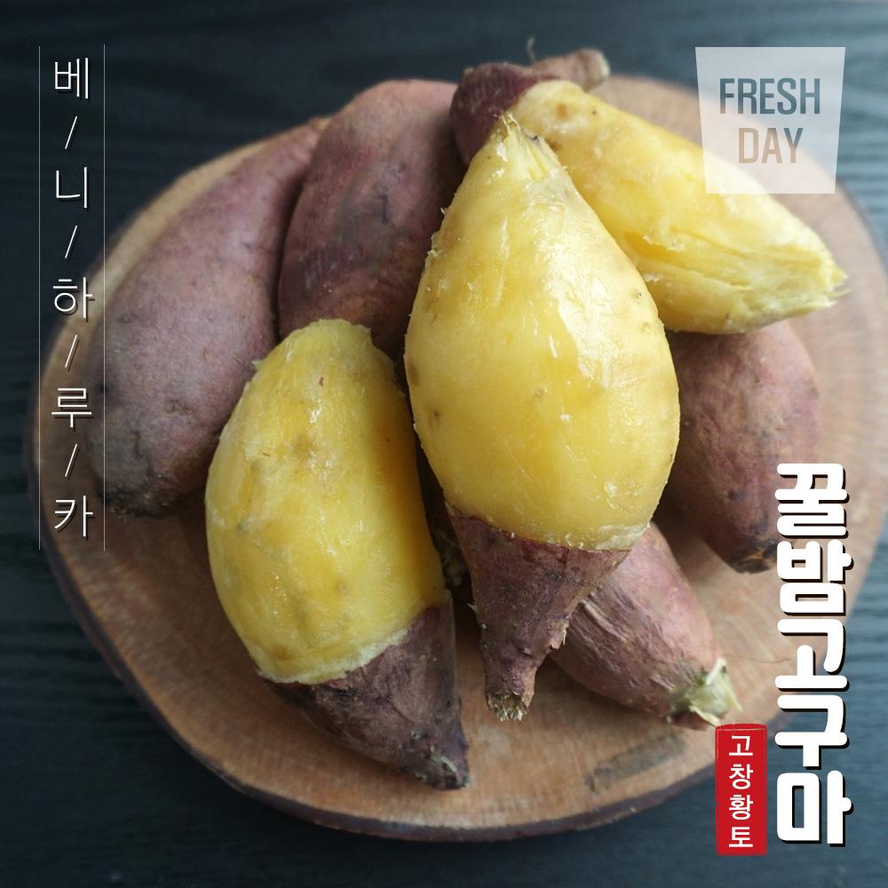 달콤한 고창 꿀밤 고구마 3~10kg (로얄) 대표이미지 섬네일