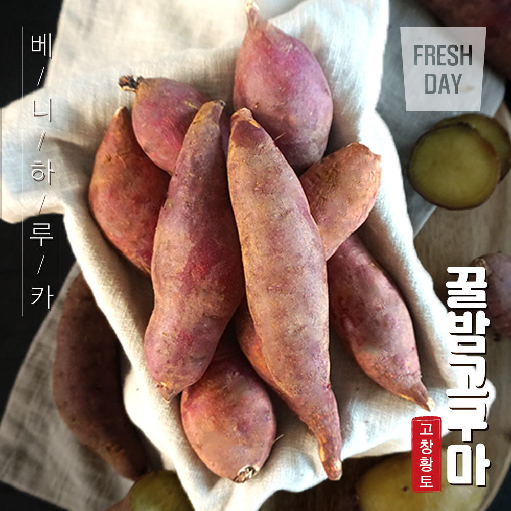 달콤한 고창 꿀밤 고구마 3~10kg (로얄특상) 대표이미지 섬네일