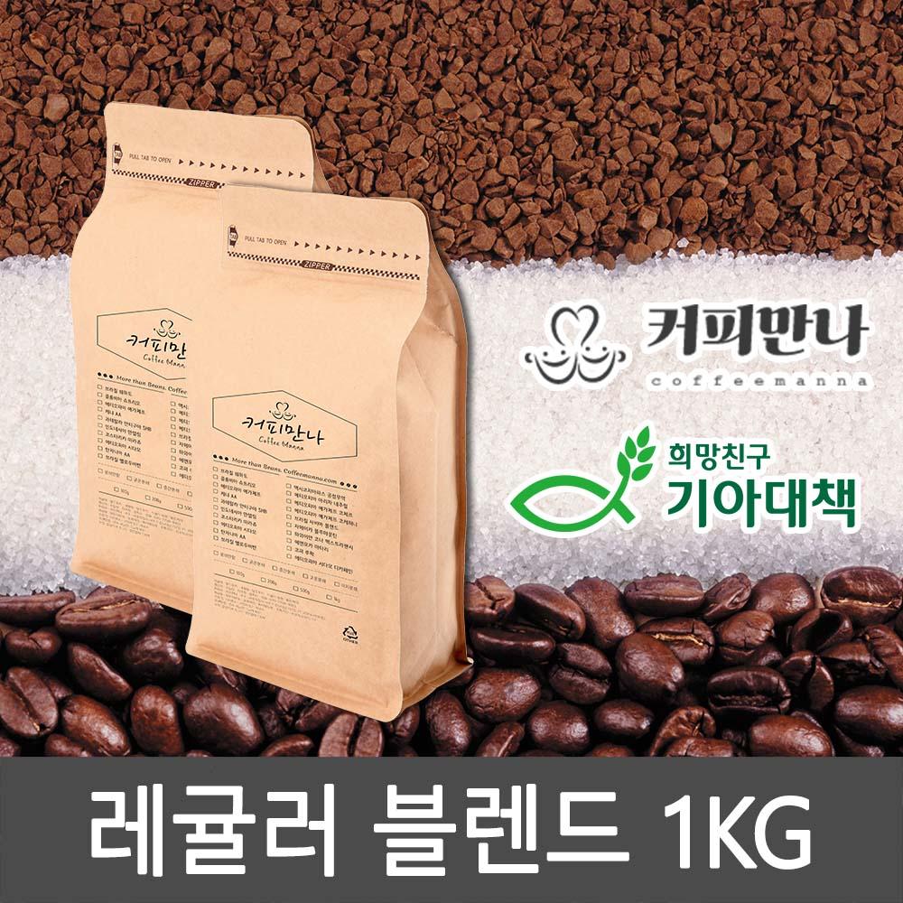 커피만나 원두커피 레귤러 블렌드 1kg (공정무역,친환경) 대표이미지 섬네일