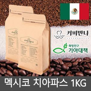 커피만나 원두커피 멕시코 치아파스 1kg (공정무역,친환경) 대표이미지 섬네일