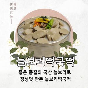 [3+1]국산늘보리로 만든 늘보리떡국떡 800g 대표이미지 섬네일