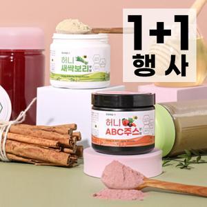 [1+1]달콤 허니ABC주스 허니새싹보리 분말 대표이미지 섬네일