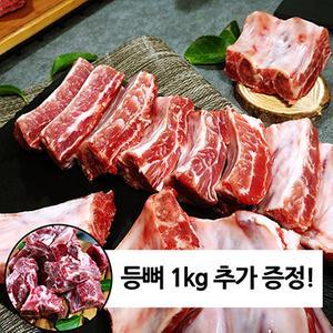[HACCP]국내산 돼지등갈비 5kg/3kg+돼지등뼈 1kg 증정 대표이미지 섬네일
