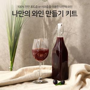 나만의 와인 만들기 키트 대표이미지 섬네일