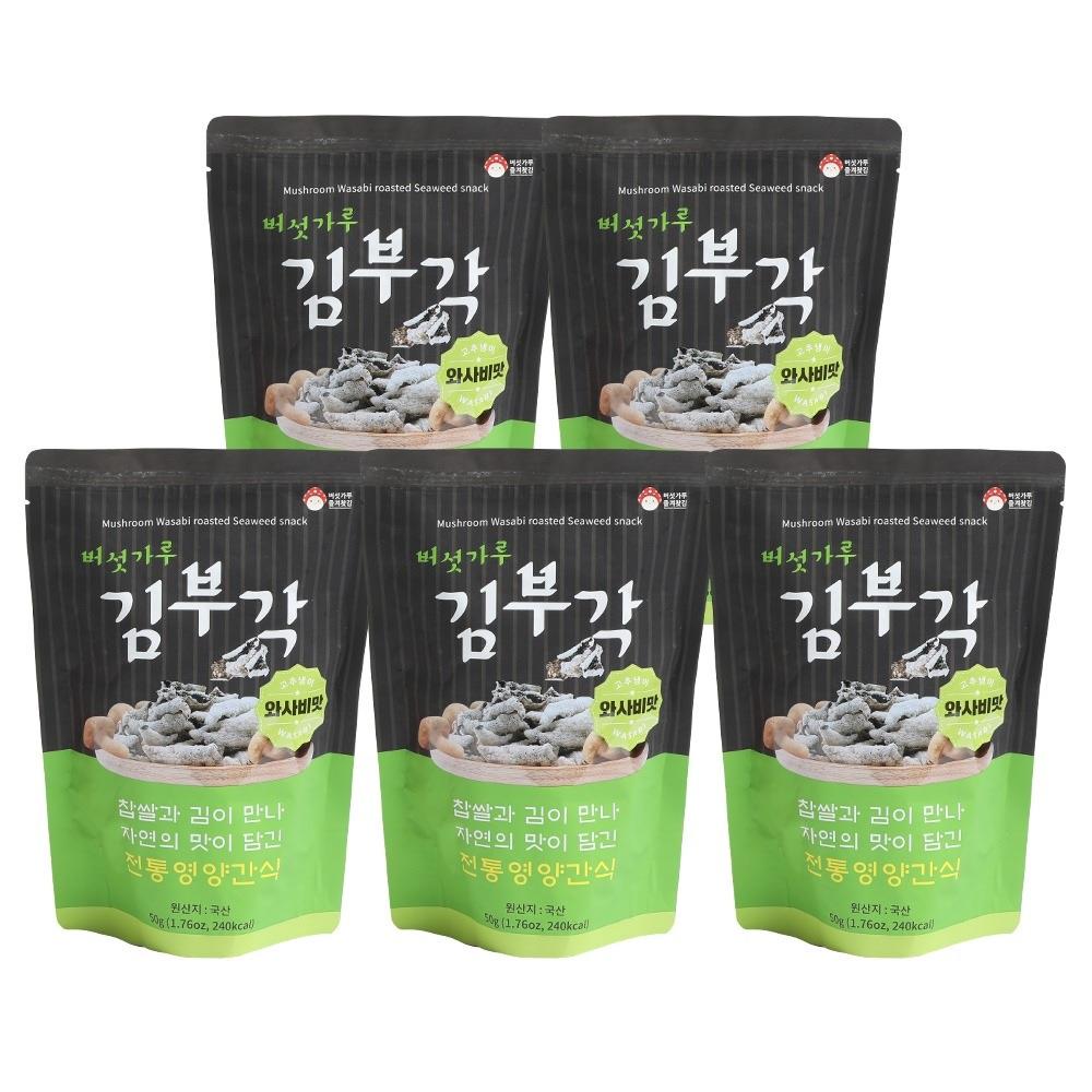 버섯가루 찹쌀 와사비 김부각 50g x 5봉 대표이미지 섬네일